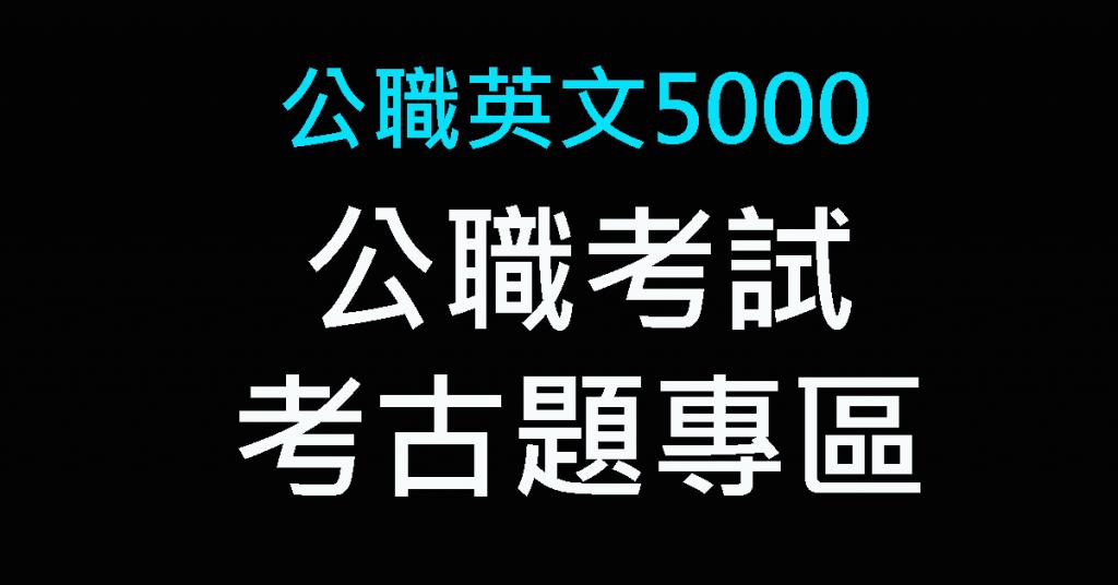 公職英文5000考古題專區